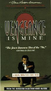 No Image for VENGEANCE IS MINE