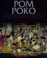 No Image for POM POKO
