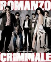 No Image for ROMANZO CRIMINALE