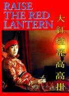 No Image for RAISE THE RED LANTERN