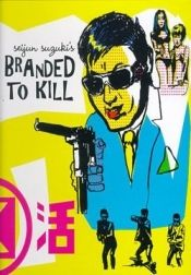 No Image for BRANDED TO KILL